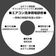画像3: エアコン洗浄・現場研修DVD〜現場の実践的知識と技術〜 (3)