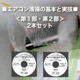 エアコン清掃の基本と実技DVD<第1部・第2部>2本セット