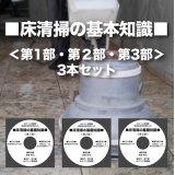 床清掃の基礎知識DVD<第1部・第2部・第3部>〜3本セット〜