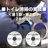 トイレ清掃の実技DVD<第1部・第2部>2本セット