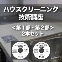 ハウスクリーニング技術講座DVD<第1部/入門編・第2部/実技編>2本セット