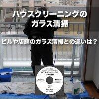 ハウスクリーニングのガラス清掃〜ビルや店舗のガラス清掃との違いは?〜
