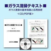 ガラス清掃テキストVer1.0<CD/PDF版>ガラス清掃の基本知識と応用技術