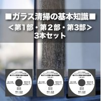 ガラス清掃の基本知識DVD<第1部・第2部・第3部>3本セット