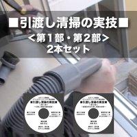 引渡し清掃の実技DVD<第1部・第2部>2本セット