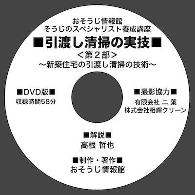 画像2: 引渡し清掃の実技DVD<第2部>新築住宅の引渡し清掃の技術