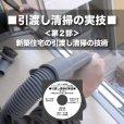 画像1: 引渡し清掃の実技DVD<第2部>新築住宅の引渡し清掃の技術 (1)