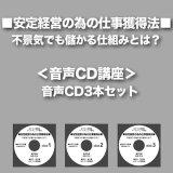 安定経営の為の仕事獲得法・音声CD3本セット