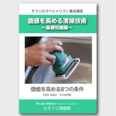 画像2: 清掃の価値を高める清掃技術DVD<基本知識編>〜価値を高める8つの条件〜
