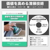 清掃の価値を高める清掃技術DVD<基本知識編>〜価値を高める8つの条件〜