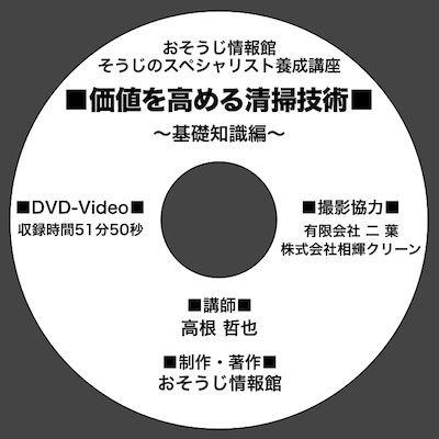 画像3: 清掃の価値を高める清掃技術DVD<基本知識編>〜価値を高める8つの条件〜